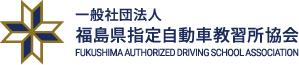 社団法人 福島県指定自動車教習所協会